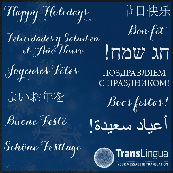 happy-holidays-2016-translation-nyc.png